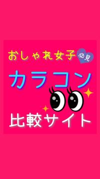 プチプラでカラコン おしゃれ女子に変身!通販比較サイト poster