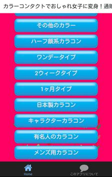 プチプラでカラコン おしゃれ女子に変身!通販比較サイト apk screenshot