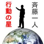 斉藤一人「行動の星」 icon