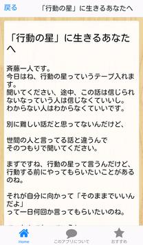斉藤一人「行動の星」 poster