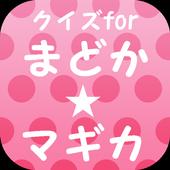 クイズfor魔法少女まどか☆マギカ~ダーク・ファンタジー~ icon