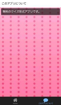 クイズfor魔法少女まどか☆マギカ~ダーク・ファンタジー~ apk screenshot