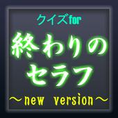 クイズfor終わりのセラフ~シークレットクイズ集録~ icon