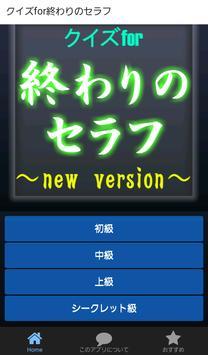クイズfor終わりのセラフ~シークレットクイズ集録~ poster
