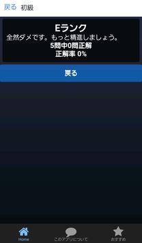 クイズfor終わりのセラフ~シークレットクイズ集録~ apk screenshot