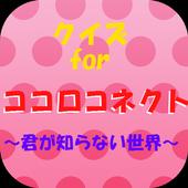 クイズforココロコネクト~シークレットクイズ集録~ icon