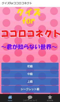 クイズforココロコネクト~シークレットクイズ集録~ poster