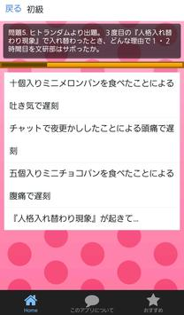クイズforココロコネクト~シークレットクイズ集録~ apk screenshot