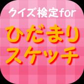 クイズ検定forひだまりスケッチ~萌えたい人必須アプリ~ icon