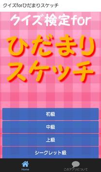クイズ検定forひだまりスケッチ~萌えたい人必須アプリ~ poster
