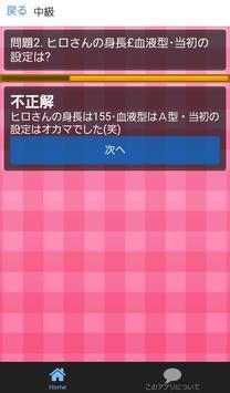 クイズ検定forひだまりスケッチ~萌えたい人必須アプリ~ apk screenshot