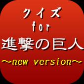 クイズfor進撃の巨人~戦闘と絆と仲間の物語~ icon