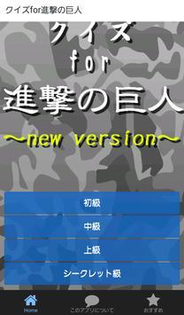クイズfor進撃の巨人~戦闘と絆と仲間の物語~ poster