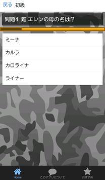クイズfor進撃の巨人~戦闘と絆と仲間の物語~ apk screenshot