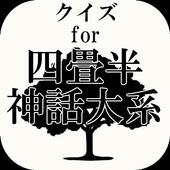 クイズfor四畳半神話大系~京都の大学生の青春物語~ icon