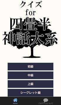 クイズfor四畳半神話大系~京都の大学生の青春物語~ poster