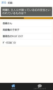クイズfor四畳半神話大系~京都の大学生の青春物語~ apk screenshot