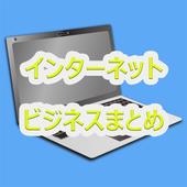 インターネットビジネスまとめ icon