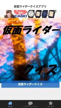 平成仮面ライダークイズ poster