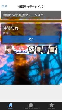平成仮面ライダークイズ apk screenshot