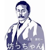 坊っちゃん 夏目漱石 icon