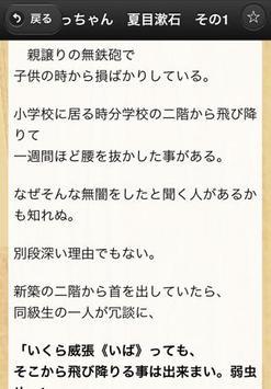 坊っちゃん 夏目漱石 apk screenshot