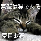 青空文庫 吾輩は猫である 夏目漱石 icon