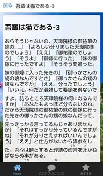青空文庫 吾輩は猫である 夏目漱石 apk screenshot