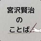 宮沢賢治のことば icon