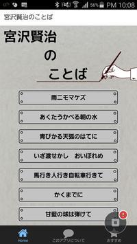 宮沢賢治のことば poster