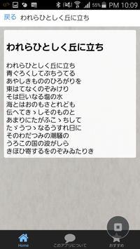 宮沢賢治のことば apk screenshot