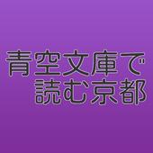 青空文庫で読む京都 icon