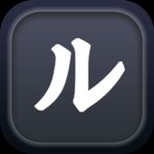 読書deルパン-Ⅰ icon