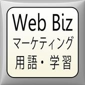 WebBizマーケティング用語学習 icon