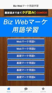 WebBizマーケティング用語学習 poster