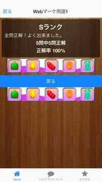 WebBizマーケティング用語学習 apk screenshot