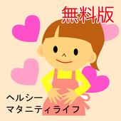 ヘルシーマタニティライフ(無料) icon