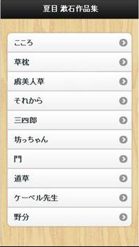 夏目 漱石作品集 apk screenshot