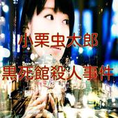 小栗虫太郎「黒死館殺人事件」読み物アプリ icon