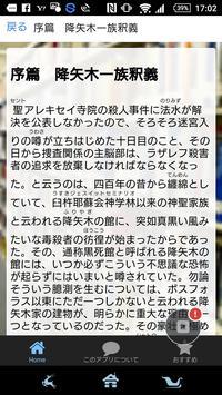 小栗虫太郎「黒死館殺人事件」読み物アプリ apk screenshot