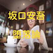 坂口安吾「堕落論」読み物アプリ icon