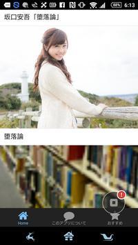 坂口安吾「堕落論」読み物アプリ apk screenshot