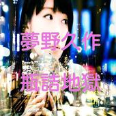 夢野久作「瓶詰地獄」読み物アプリ icon
