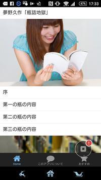 夢野久作「瓶詰地獄」読み物アプリ apk screenshot