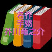 名作「芋粥」芥川竜之介読み物アプリ icon