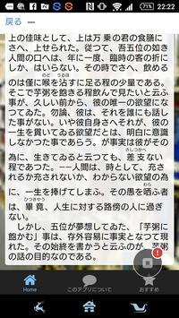 名作「芋粥」芥川竜之介読み物アプリ apk screenshot