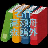 名作「高瀬舟」森鴎外 読み物アプリ icon
