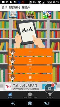名作「高瀬舟」森鴎外 読み物アプリ apk screenshot
