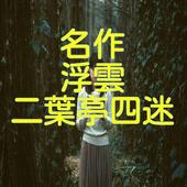 名作「浮雲」二葉亭四迷読み物アプリ icon