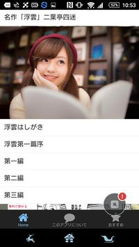 名作「浮雲」二葉亭四迷読み物アプリ apk screenshot